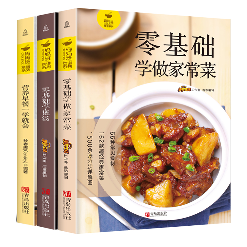 3 Pcs/Set Zero Basic Learning Home Cooking + Soup + Breakfast Books Children Nutrition Recipe Delicious Food Cooking Book|  - title=