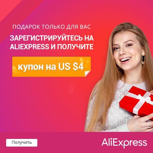 aliexpress :скидки, акции, купоны