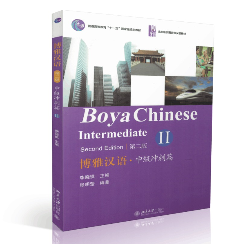 Boya Chinese Intermediate Sprints Second Edition Vol.2 Learn Chinese Textbook Scan QR Code To Listen my chinese classroom intermediate second 2 volumes attached cd rom english japanese commentary