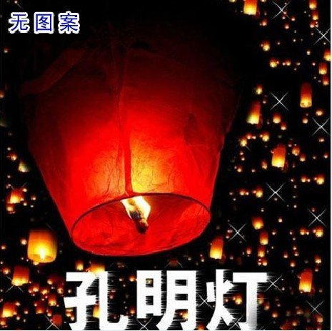 Free shipping 50 Sky Fire Chinese Wishing Lantern Party Wedding XMAS+ Gifts