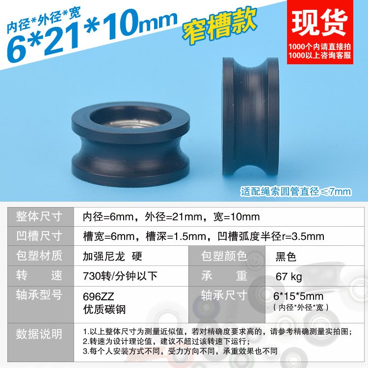 6*21*10mm U groove pulley nylon coated plastic door window is embedded in note 696 bearing pulley