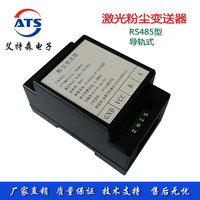 Air Quality Environmental Monitoring Of PM1 0 PM2 5 PM10 Dust Sensor RS485 Laser Transmitter