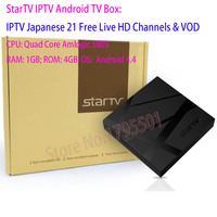 GTV M511 Japanese Tvpad4 TV Box Japanese Built In WIFI Android TV Box Free Japanese 21