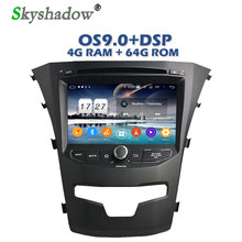 DSP אנדרואיד 9.0 4G + 64 GB + 8 core רכב DVD נגן Wifi LTE Bluetooth 4.2 RDS רדיו GPS Glonass מפה עבור סאנגיונג Korando 2014(China)