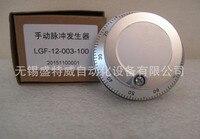 Original spot Changchun Yu Heng electronic handwheel manual pulse generator LGF 12 003 100