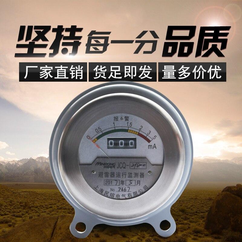 JCQ-2/800 Lightning Arrester On-line Monitor with Discharge Counter JCQ-3 10-110KV General mopar 5142525ab discharge line