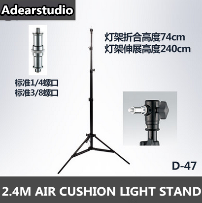MENIK D-47 2.4M Air Cushioned Light Stand With Included Adaptor To Also Support 1/4 and 3/8 Photo Equipment NO00DC jb300 pro premium grade light stand 2 8m stand with air cushion professional air cushioned light stand no00dc