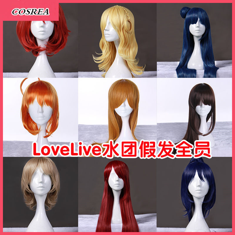 COSREA Love live Aqours Cosplay Costume Kurosawa Ruby Watanabe You Kurosawa Dia Heat Resistant Synthetic Hair For Woman