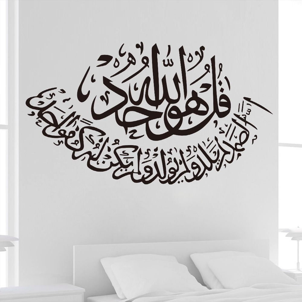 Islamic wall sticker Art Muslim Arabic Bismillah Quran Calligraphy home Decor Wall Stiker