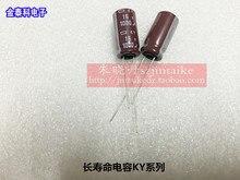 30 ШТ. Япония 16V1000UF 10X20 КЕНТУККИ высокочастотные низким resistance long life NIPPON электролитический конденсатор 105 градусов бесплатная доставка