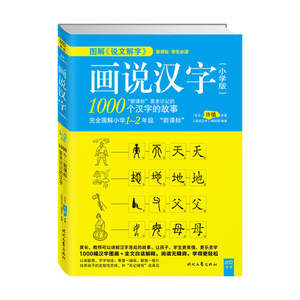 Chinese character books for beginners Easy Learning 1000 Chinese character with graphics