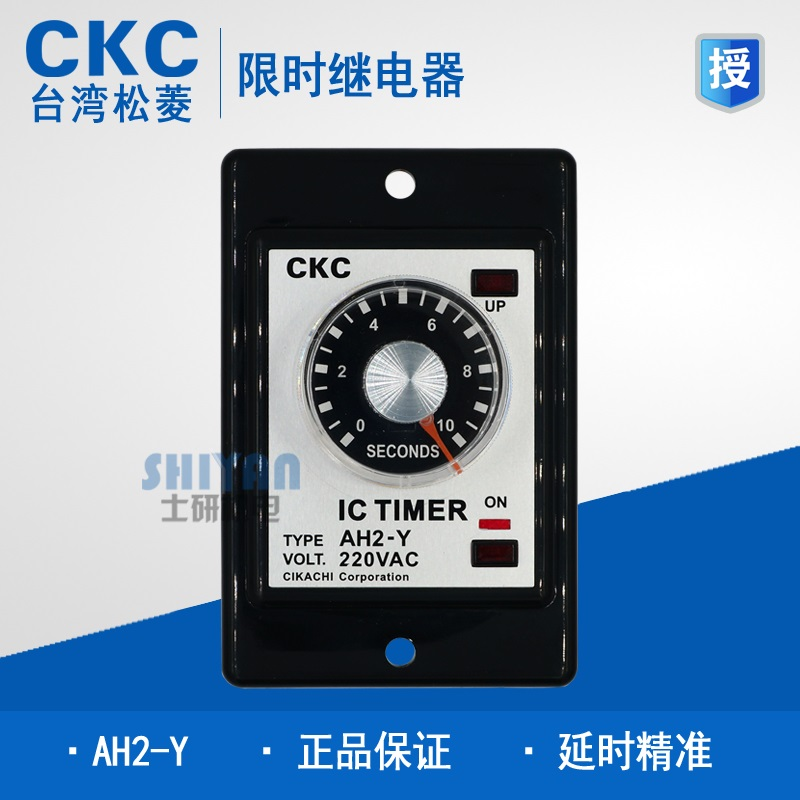 Free shipping original authentic Taiwan Song Ling CKC AH2-Y time relay 220V 1S-60S 3M-10M image