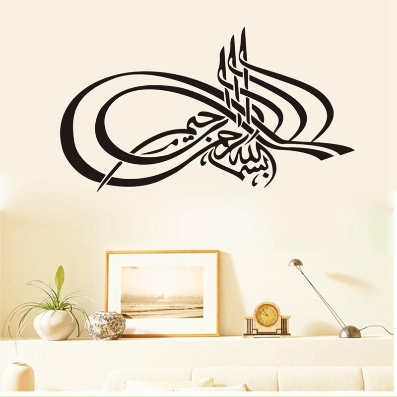 Islamische Wandaufkleber Zitate muslimische arabische - Wohnkultur - Foto 3