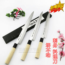 Free Shipping ZBD Sharp Sashimi Steel Knife Fillet Sushi Slicing Knives Kitchen Chef Cooking Knife Cut Meat Food Fruit Knife