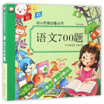 700 Chinese Questions Baby Literacy Reading Book For Kids Children Early Education Age 0-6