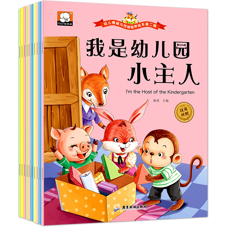 10 Books/Set Early Enlightenment Fairy Chinese English Books Children's Emotional Management Personality Training Picture Books