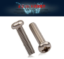 100pcs DIN966/ISO7047/DIN7985 Inch Size 1/4 Cross Recessed Raised Counter Pan Head Screws 201 Stainless Steel Flat Tail Screw