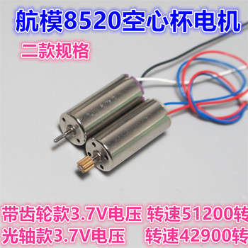 Qiangqiang magnetic 8520 high speed hollow cup motor 1S four-axis aircraft RC motor 0.3 mode 8 tooth copper gear