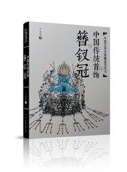 Китайские традиционные ювелирные изделия: заколка для волос, корона, ювелирный дизайн, энтузиасты, рисование, книга для китайской художеств...