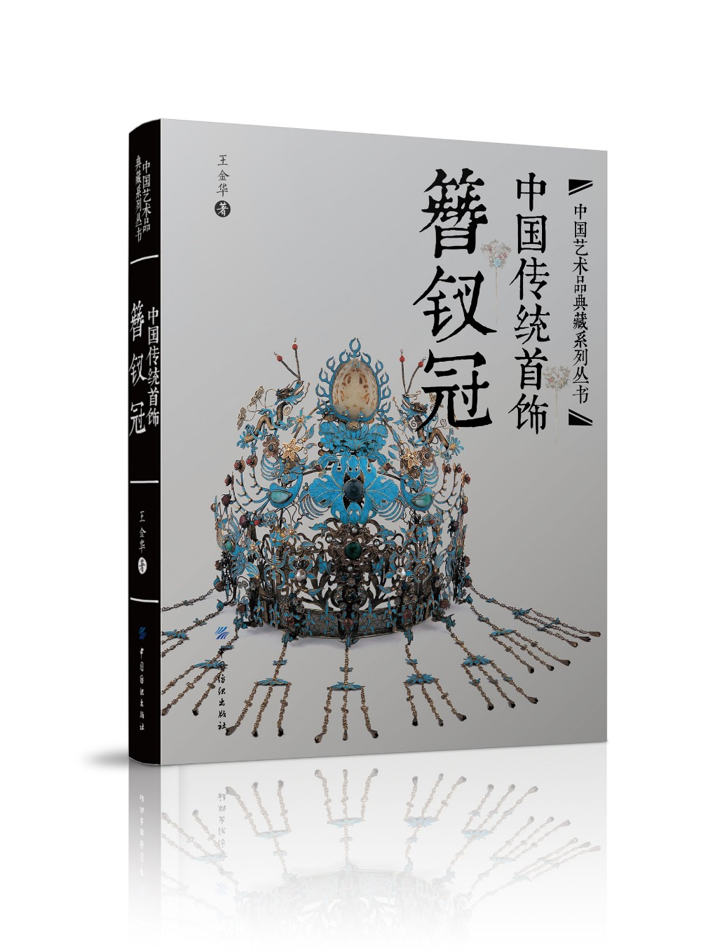Chinese Traditional Jewelry: Hairpin Crown Jewelry Design Enthusiasts Drawing Painting Book For Chinese Art Collection