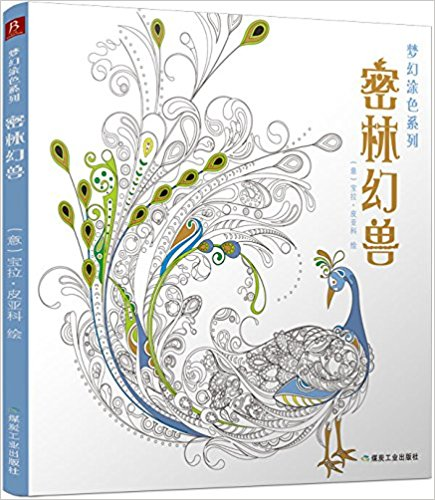 Dream Color Animal Coloring Book For Children Adults Antistress Gifts Graffiti Painting Drawing Colouring Books