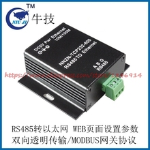 Envío libre NNZN-TCP232-600 serie RS485 a Ethernet servidor 485 RTU MODBUS TCP