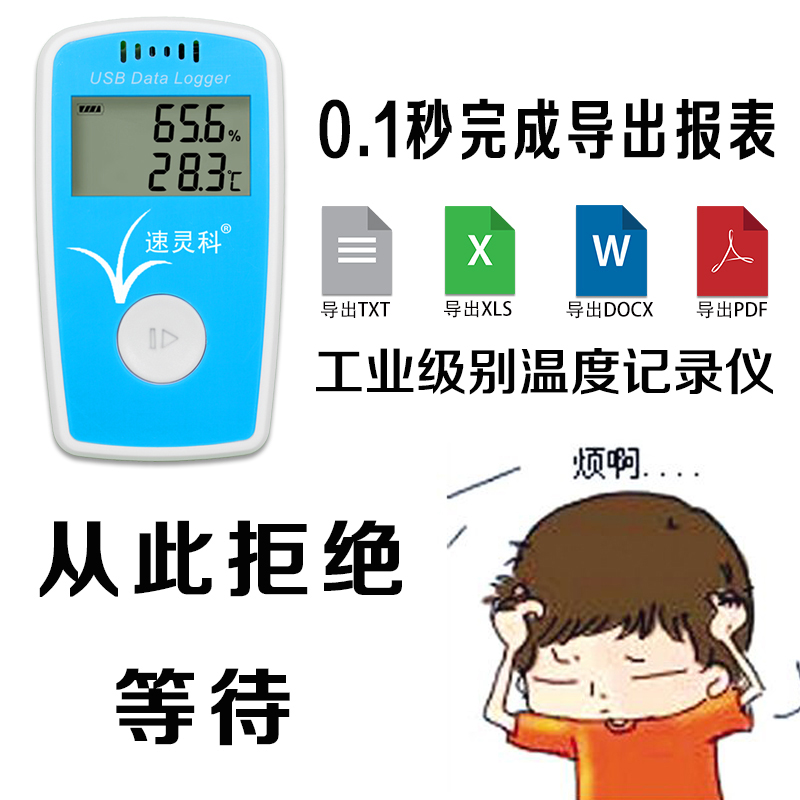 Temperature and Humidity Recorder USB Automatic Data Cold Chain Transportation Pharmacy 0.1 Degree High Precision Thermometer handheld professional humidity and temperature sd data logger with built in internal