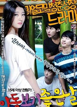 《看色情电影的好日子》2016年韩国喜剧,奇幻电影在线观看