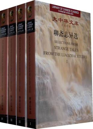 4pcs/set Strange Tales From Make-do Studio Chosts And Wizards Spiting On Chosts Bilingual Chinese & English Book