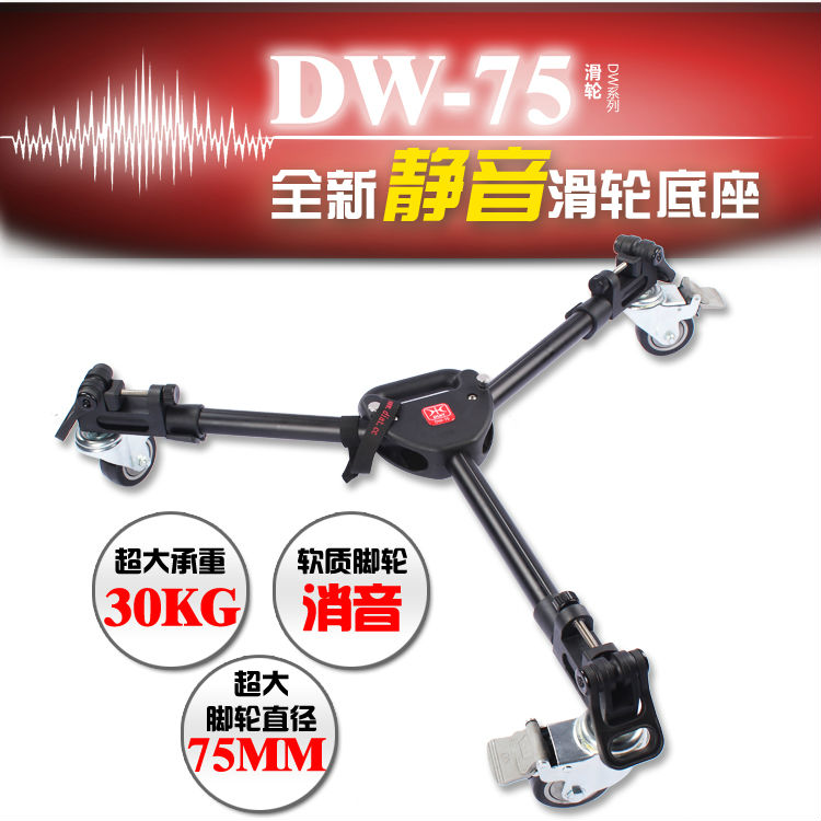DIAT DW-75 pulley tripod base roller tripod pulley base pulley moving dolly camera tripod with wheels camera dolly m75 750kgs pulley 304 stainless steel roller crown block lifting pulley factory direct sales all kinds of driving pulley