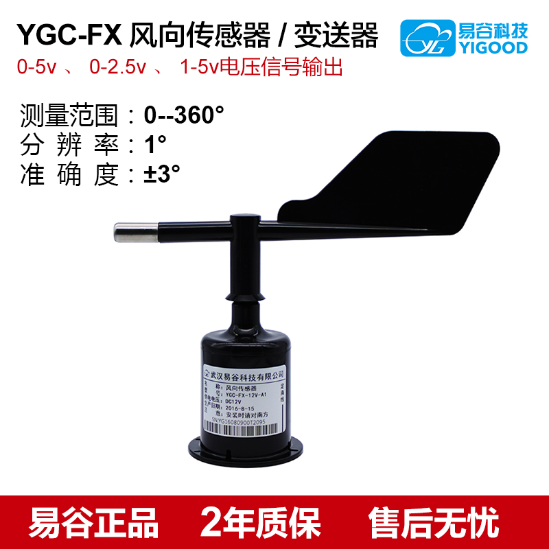 YGC FX wind direction sensor transmitter wind direction 0 5V 1 5V 0 2 5V output