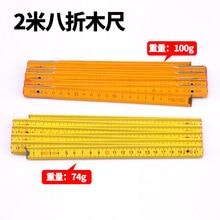 SR.CONGYE 2 Meter 8 Folding Measuring Wooden Ruler Teaching Supplies Matching Tools