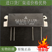 RA60H1317M SMD RF tube High Frequency tube Power amplification module|Main Processors| |  -