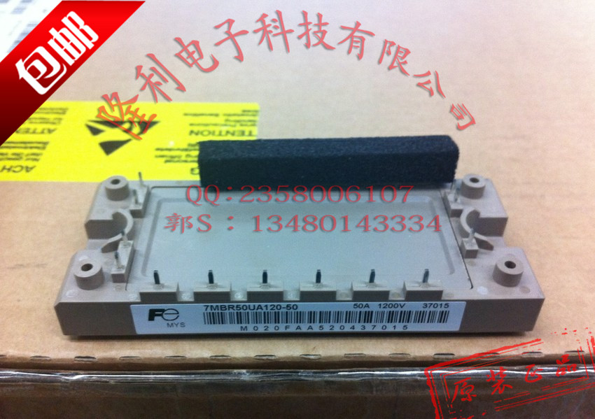Japan *7MBR50UA120-50/7MBR35UA120-50 new genuine authentic// 7 50 1089872