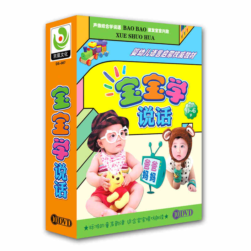 Chinese Mandarin DVD Baby Learn To Speak Chinese,10 Dvd/box