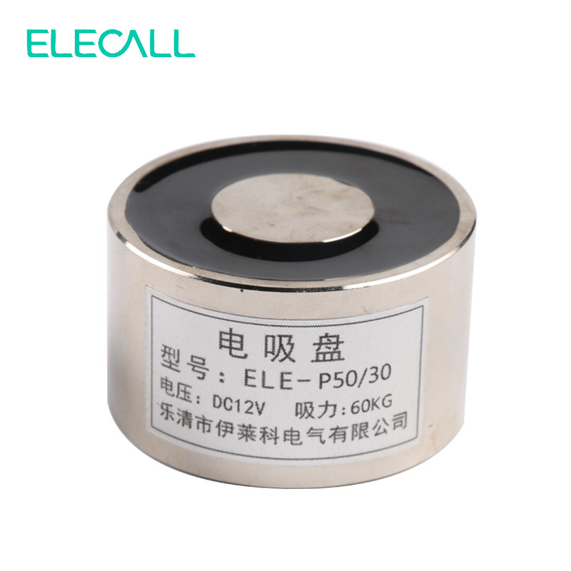Hot 12V DC Electric Lifting Magnet Holding Electromagnet Lift 11W 60Kg Solenoid ELE-50/30 24v 40kg 88lb 49mm holding electromagnet lift solenoid x 1