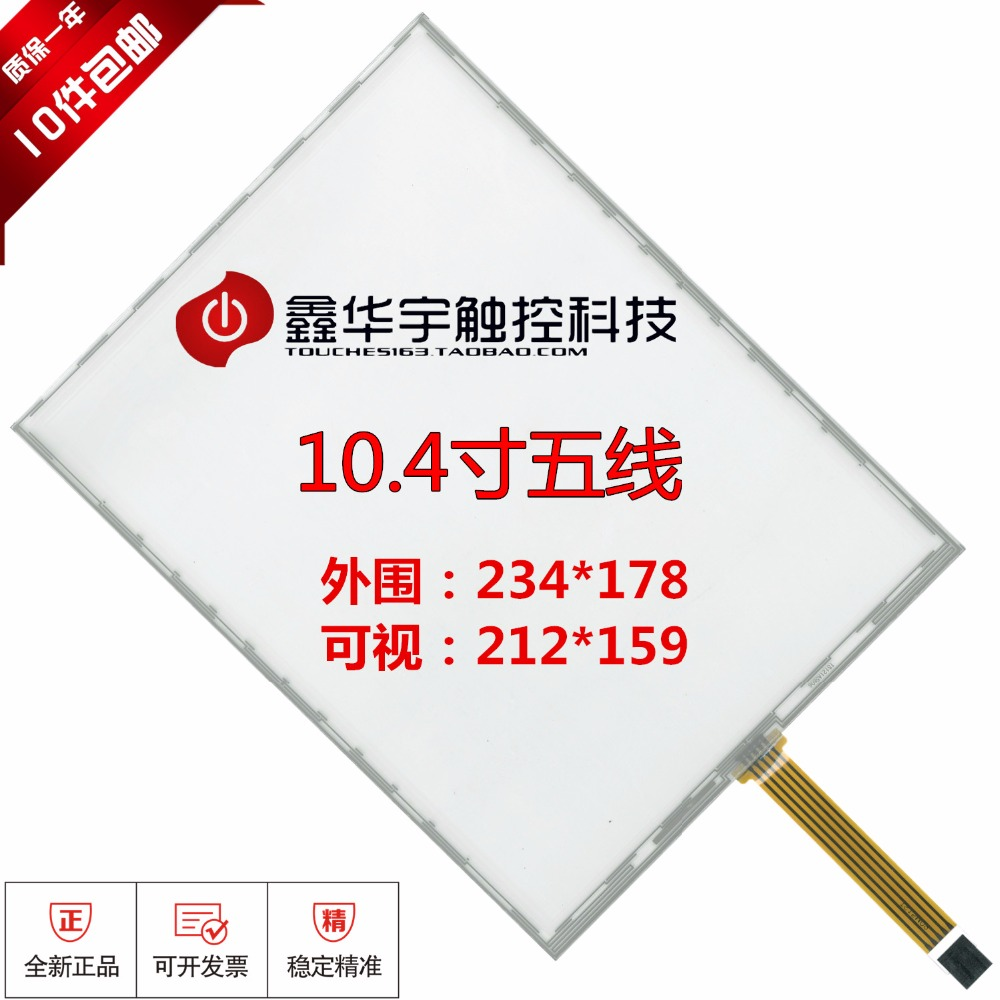 10.4'' inch 5 wire touch screen five wire resistance touch screen 10.4 inch resistive touch screen 5 wire resistance 234*178 at050tn33 touch screen 5 inch x580lec520p