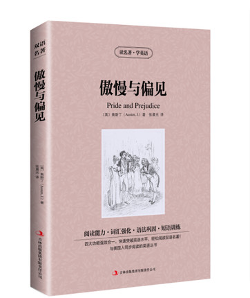 The world famous bilingual Chinese and English version Famous novel Pride and prejudice gone with the wind bilingual chinese and english world famous novel learn chinese best book