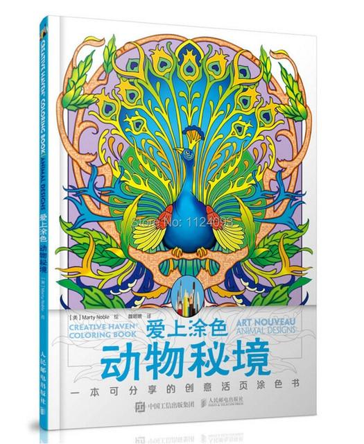 booculchaha art nouveau animal designs coloring book creative haven coloring book adult anti stress art - Creative Haven Coloring Books