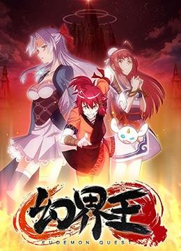 《幻界王》2018年中国大陆动画,奇幻,冒险动漫在线观看