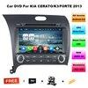 2G RAM Android 6 0 2 DIN Car DVD GPS For Kia CERATO K3 FORTE 2013