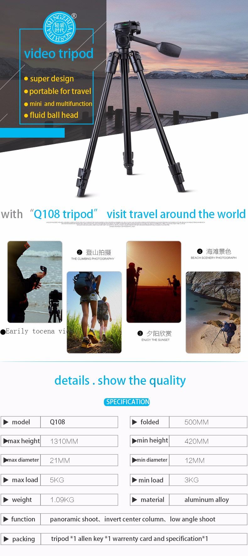 Q108-handle-tripod_01