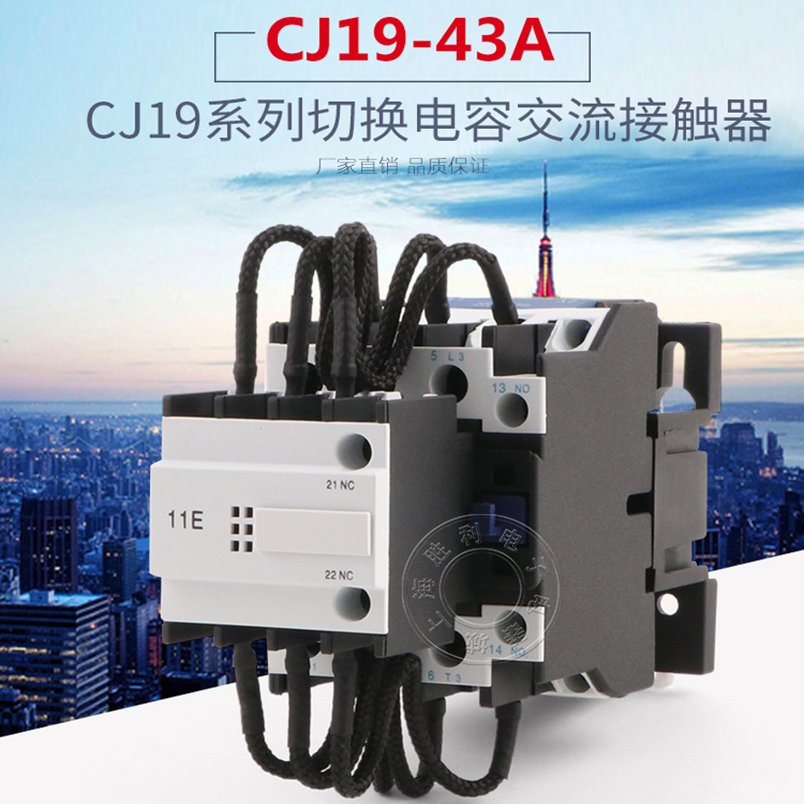CJ19-43/11E switching capacitor contactor 220V/380v sayoon dc 12v contactor czwt150a contactor with switching phase small volume large load capacity long service life