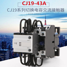 CJ19-43/11E switching capacitor contactor 220V/380v