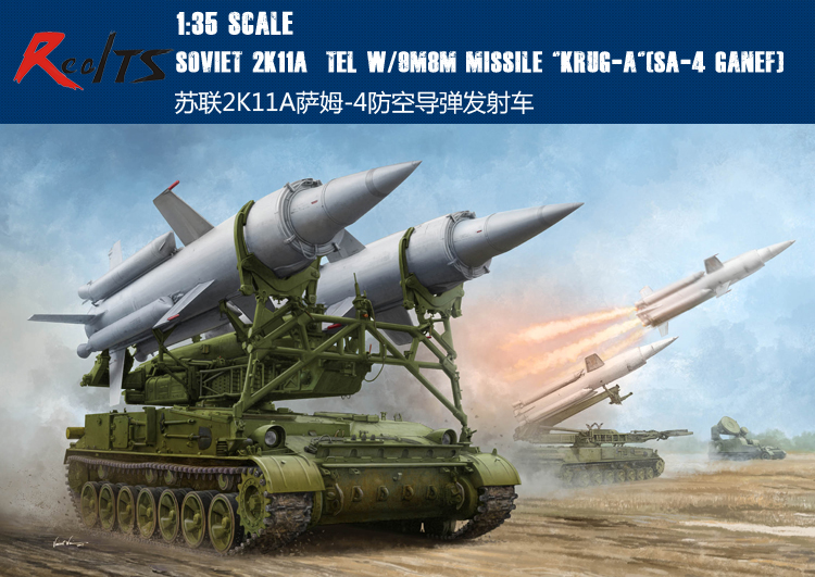 RealTS Trumpeter 1/35 09523 Soviet 2K11A TEL w/9M8M Missile Krug-a(SA-4 Ganef) trumpeter 01006 1 35 maz 537 last production