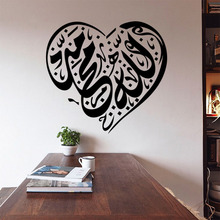 Arabic Calligraphy Wall Graphic Allah Muslim Islamic Heart Wall Sticker Art Decal Home Decoration Wall Applique Poster Bedroom