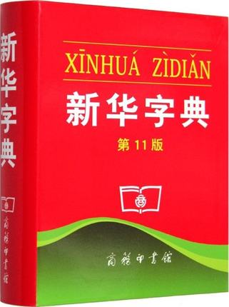 Xinhua Dictionary 11th Edition (Chinese Edition) Authentic And Authentic Chinese Mandarin Learning Tools