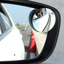 Автомобильное зеркало заднего вида для слепых зон для Nissan qashqai j11 j10 juke tiida x trail t32 almera note patrol primera sentra navara teana