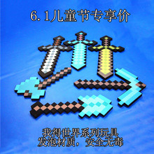 Diamond Sword Minecraft props weapon Pickaxe children toys plstics sword foam materials for safety shipping free