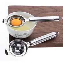 Бытовой разделитель белого яичного желтка из нержавеющей стали, кухонный гаджет для приготовления пищи, сито, инструмент, сепаратор белого яйца, Прямая поставка